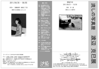 011.04watanabe.jpg
